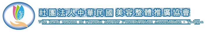 中華民國美容整體推廣協會 Logo