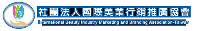 社團法人國際美業行銷推廣協會 Logo